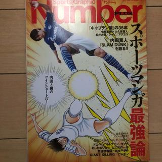 『ナンバー 』スポーツマンガ最強論(少年漫画)