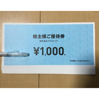 ニコアンド(niko and...)のアダストリア 株主優待 8000円分(ショッピング)