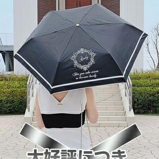 Rady - ホテルシリーズ晴雨兼用折り畳み傘