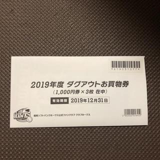 ソフトバンク(Softbank)の2019年度 ダグアウトお買い物券(その他)