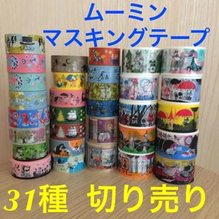 リトルミー(Little Me)の大好評♡ ムーミン マスキングテープ 31種 切り売り 各30cm〜 マステ(テープ/マスキングテープ)