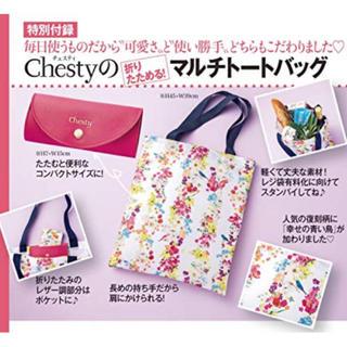 チェスティ(Chesty)の美人百花11月号付録♡チェスティトートバック(トートバッグ)