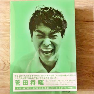 ワニブックス(ワニブックス)の菅田将暉 アニバーサリーブック ポストカード付き(アート/エンタメ)