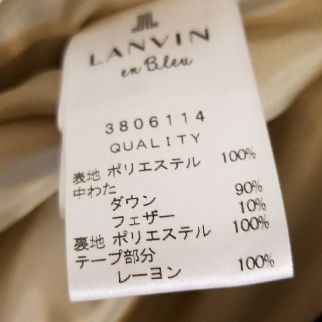 LANVIN en Bleu(ランバンオンブルー)のまりまるん様専用ランバンオンブルーのダウンコート、2018 レディースのジャケット/アウター(ダウンコート)の商品写真