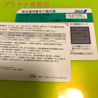 エーエヌエー(ゼンニッポンクウユ)(ANA(全日本空輸))のANA(航空券)