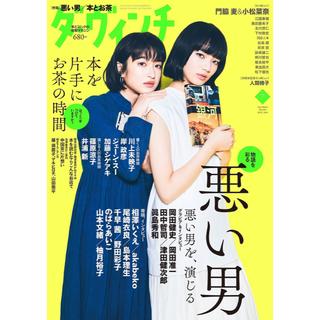 カドカワショテン(角川書店)のダ・ヴィンチ 2019.7月号(文芸)