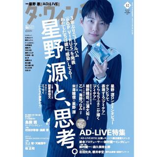 カドカワショテン(角川書店)のダ・ヴィンチ 2018.12月号(文芸)