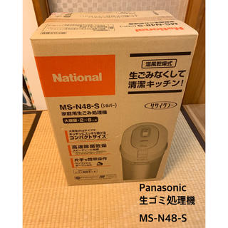 Panasonic - パナソニック Panasonic MS-N48 生ゴミ処理機 新品未使用