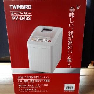 TWINBIRD - 未使用 ホームベーカリー