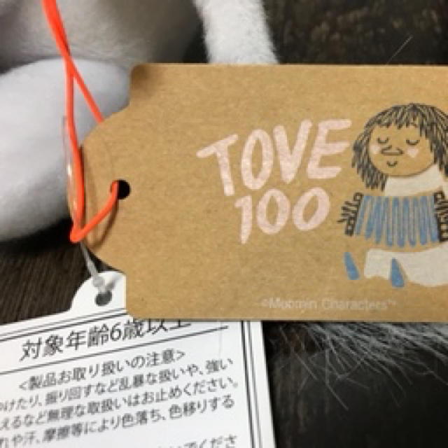 AfternoonTea(アフタヌーンティー)のAfternoon Tea ムーミン ぬいぐるみ エンタメ/ホビーのおもちゃ/ぬいぐるみ(ぬいぐるみ)の商品写真