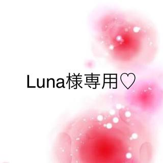 ワコール(Wacoal)のLuna様専用♡(その他)