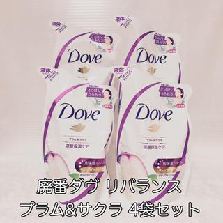 ユニリーバ(Unilever)の廃番ダヴ リバランス プラム&サクラ 4袋セット(ボディソープ/石鹸)