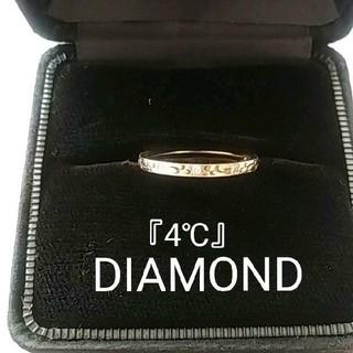 ヨンドシー(4℃)の『4℃』天然ダイヤモンドリング※ ピンクゴールドの地金が可愛らしいです!(リング(指輪))