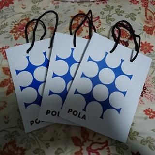 ポーラ(POLA)のPOLA 紙袋(小)3つ(ショップ袋)