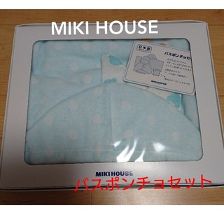 ミキハウス(mikihouse)の【新品】MIKI HOUSE ミキハウス バスポンチョ セット(バスローブ)