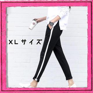大人気! ジョガーパンツ スキニージャージ 1本ライン XLサイズ(カジュアルパンツ)