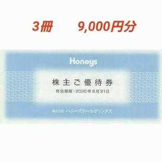ハニーズ(HONEYS)の【9,000円分】Honeys ハニーズ  株主優待  ポイント 送料無料(ショッピング)