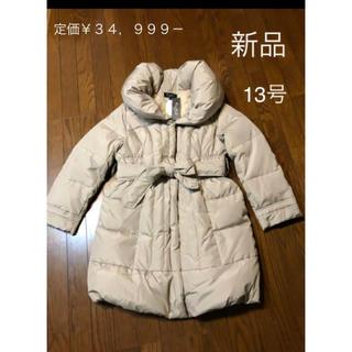 トゥービーシック(TO BE CHIC)の新品マリアーニ ダウンコート 13号 定価¥34,999-(ダウンコート)