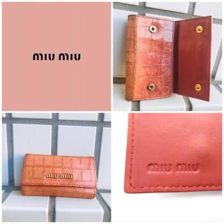 ミュウミュウ(miumiu)のクロコダイル型押⭐️85650円⭐️本革レザー⭐️ miumiu キーケース(キーケース)