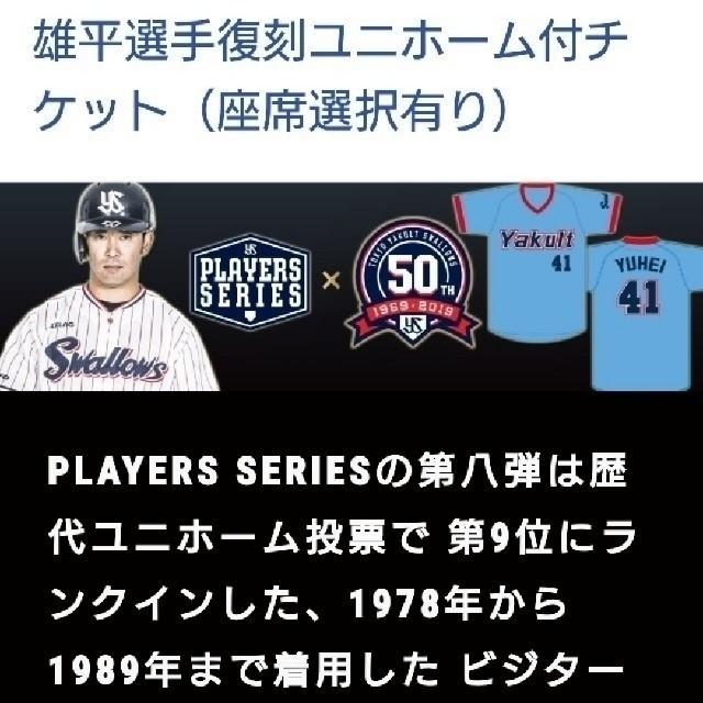 東京ヤクルトスワローズ(トウキョウヤクルトスワローズ)の雄平 復刻ユニフォーム スポーツ/アウトドアの野球(応援グッズ)の商品写真