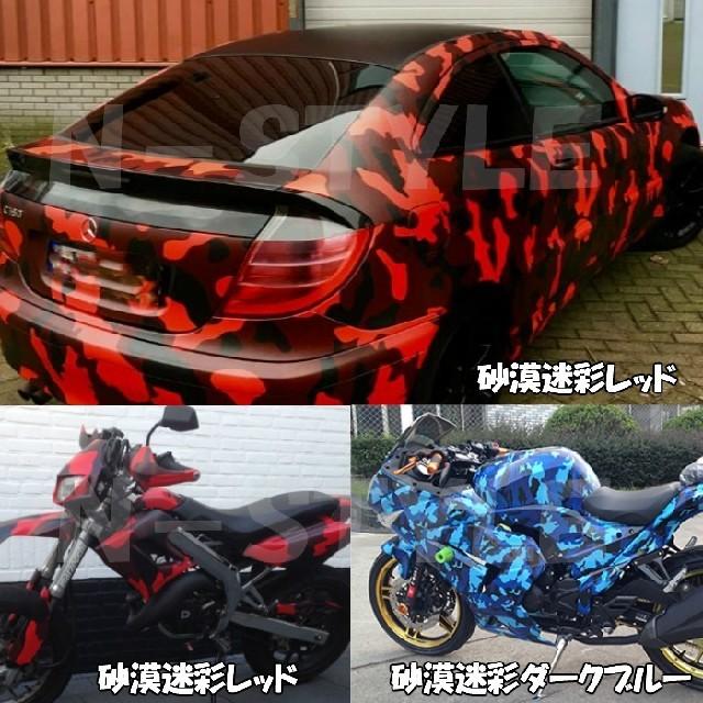 カーラッピングシート 砂漠迷彩レッド 152㎝幅×長さ30㎝ 自動車/バイクの自動車/バイク その他(その他)の商品写真