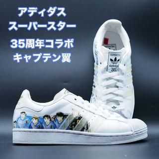 アディダス(adidas)の【レア】【送料無料】アディダス スーパースター キャプテン翼(スニーカー)