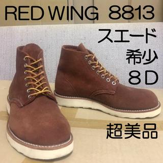 レッドウィング(REDWING)の美品 RED WING 8813 茶 ブラウン スエード セッター(ブーツ)