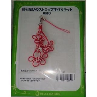 ベルメゾン(ベルメゾン)の飾り結びのストラップ手作りキット『蝶結び』 【新品】(生地/糸)