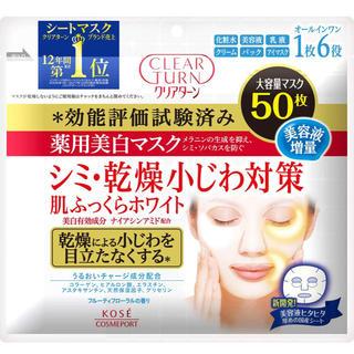 コーセー(KOSE)のコーセー クリアターン 肌ふっくら 薬用美白 肌ホワイトマスク 50枚(パック/フェイスマスク)