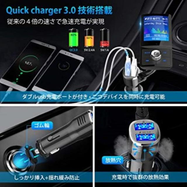 FMトランスミッター Bluetooth 4.2 自動車/バイクの自動車(車内アクセサリ)の商品写真