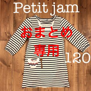 プチジャム(Petit jam)のプチジャム ボーダー ワンピース 120 長袖 ティーカップ カトラリー(ワンピース)