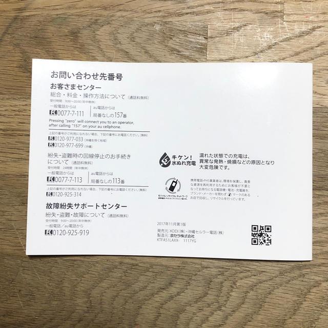 au(エーユー)の値下げ au Qua tab QZ8 スマホ/家電/カメラのPC/タブレット(その他)の商品写真