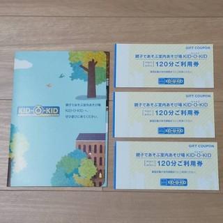 ボーネルンド(BorneLund)のキドキド ☆ 利用券  3枚セット(遊園地/テーマパーク)
