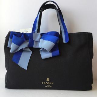 ランバンオンブルー(LANVIN en Bleu)の新品★ランバンオンブルー グログランリボン マリアンヌ2wayトートバッグ★L黒(トートバッグ)