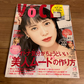 コウダンシャ(講談社)のVoCE (ヴォーチェ) 2019年 10月号 (美容)