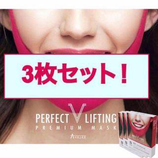 Perfect V lifting(パック/フェイスマスク)