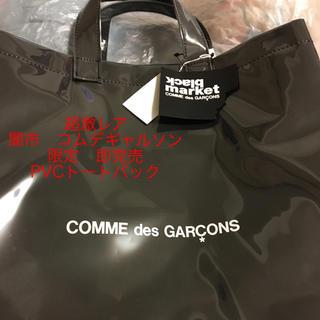 COMME des GARCONS - 超激レア闇市 コムデギャルソン CDG PVCトートバック オフホワイト