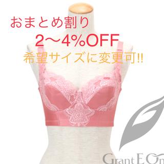 【新品】グラントイーワンズ  ブラジャー (各種)(ブラ)