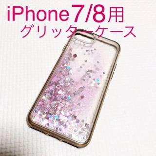 【キラキラ可愛い♥】iPhone7/8用 グリッターケース(iPhoneケース)
