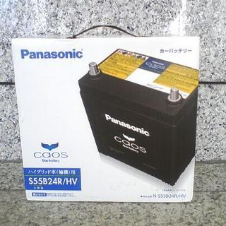 パナソニック(Panasonic)の★ 新品 パナソニック CAOS HV補機用 バッテリー S55B24R/HV(汎用パーツ)
