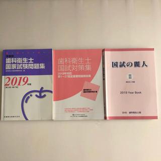 歯科衛生士国家試験問題集(資格/検定)