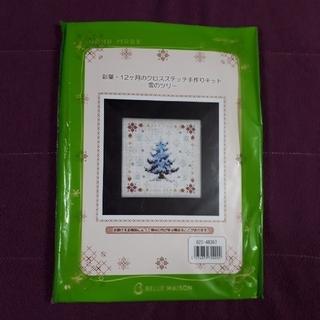 ベルメゾン(ベルメゾン)のクロスステッチ手作りキット『雪のツリー』(生地/糸)