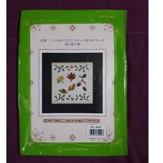 ベルメゾン(ベルメゾン)のクロスステッチ手作りキット『森の落ち葉』(生地/糸)
