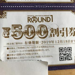 ROUND1 株主優待券(ボウリング場)