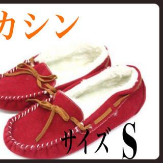 モカシン 靴 シューズ スエード調 S 赤 レッド サイズ S(ローファー/革靴)
