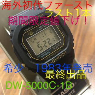 ジーショック(G-SHOCK)の初代 海外ファーストモデル CASIO DW-5000C-1B マイナスネジ(腕時計(デジタル))