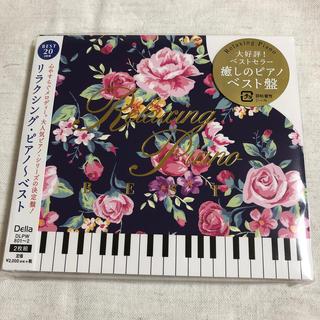 リラクシング・ピアノ〜ベスト(ヒーリング/ニューエイジ)