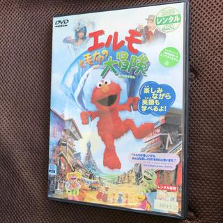 SESAME STREET - エルモと毛布の大冒険 DVD