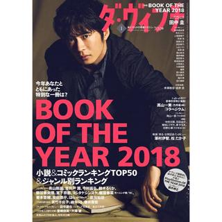 カドカワショテン(角川書店)のダ・ヴィンチ 2019.1月号(文芸)
