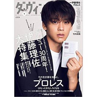 カドカワショテン(角川書店)のダ・ヴィンチ 2018.9月号(文芸)